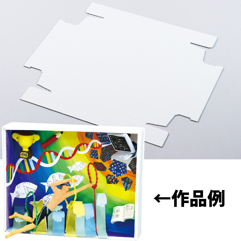 紙製ボックスアート 薄 図工 美術 画材 工作キット 自由研究 キット 小学生 こども