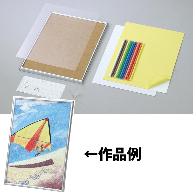 砂絵セットA4 メタリックフレーム付 図工 美術 画材 工作キット 自由研究 キット 小学生 こども