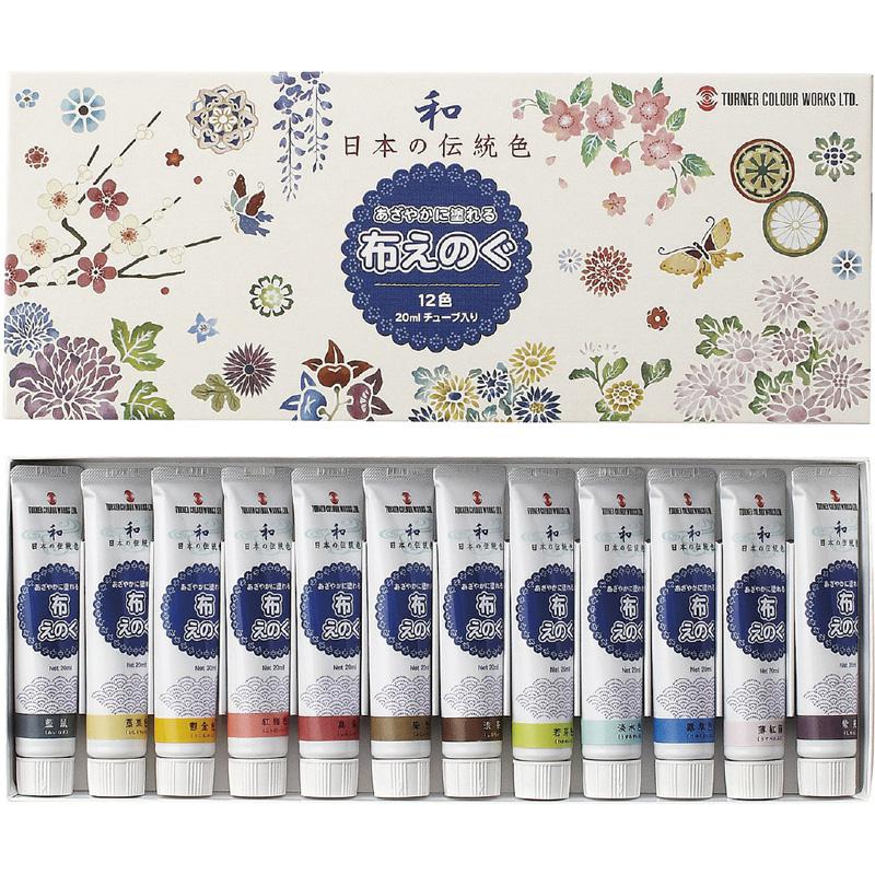 ターナー 布えのぐ12色セット 日本の伝統色 絵具 絵の具 布用 画材 美術 図工 塗料