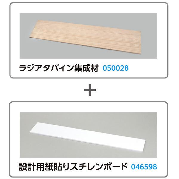 創作木工ラジアタパイン集成材 設計制作セット 工作 木材 図工 技術 画材 木工 DIY