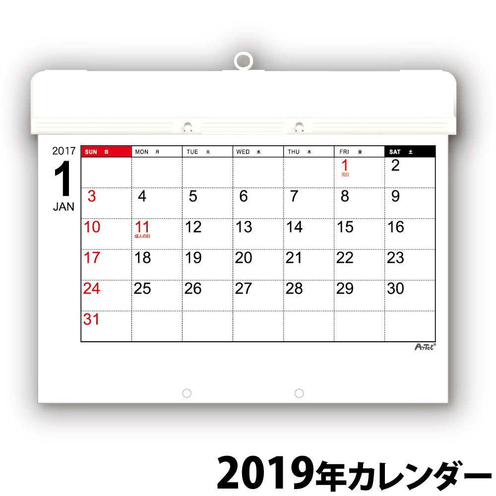カレンダー 2019年 壁掛け 1月始まり アーテック シンプル おしゃれ オフィス