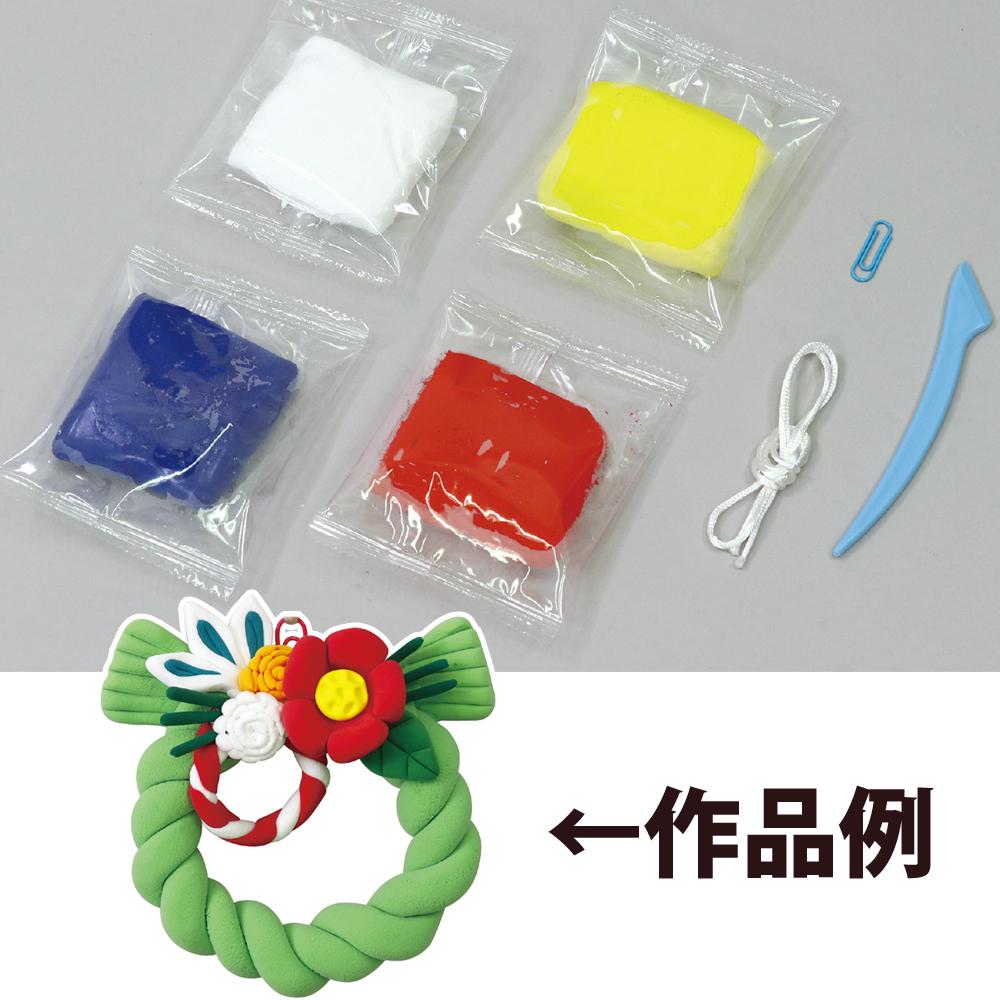 ねんどでつくるカンタンしめなわ 粘土 正月 しめ縄 注連縄 正月飾り 手作りキット 材料 子供 リース おしゃれ おもちゃ
