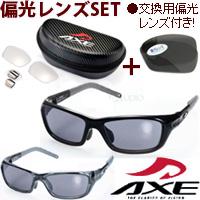 スポーツ サングラス AS-204PTF 交換レンズ3種付き 偏光レンズ 1枚 偏光サングラス アックス 多機能システム 偏光グラス AS-204P-TF ゴルフ UV カット