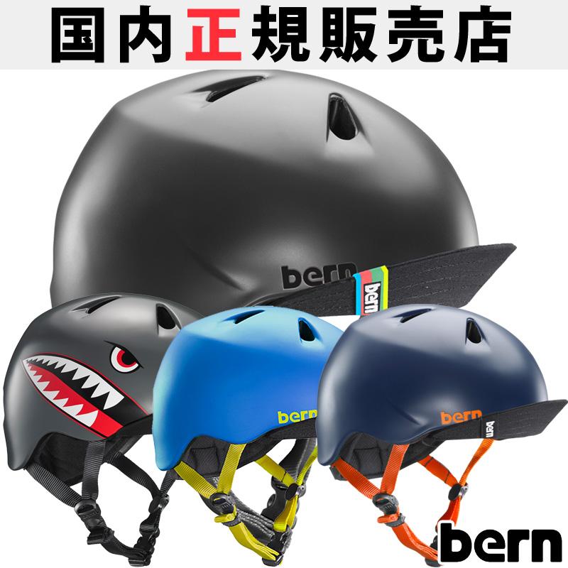 ヘルメット 子供用 自転車 NINO ニーノ S-Mサイズ 51.5cm-54.5cm キッズ ジュニア 幼児 軽量 おしゃれ BERN バーン