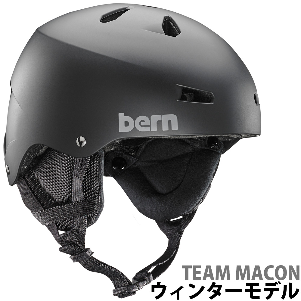 ヘルメット BERN バーン TEAM MACON [チーム メーコン] Matte Black [Black Cordova Earpads] [2016-17モデル] BE-SM22TMBLK 日本正規品 おすすめ おしゃれ 登山 かっこいい