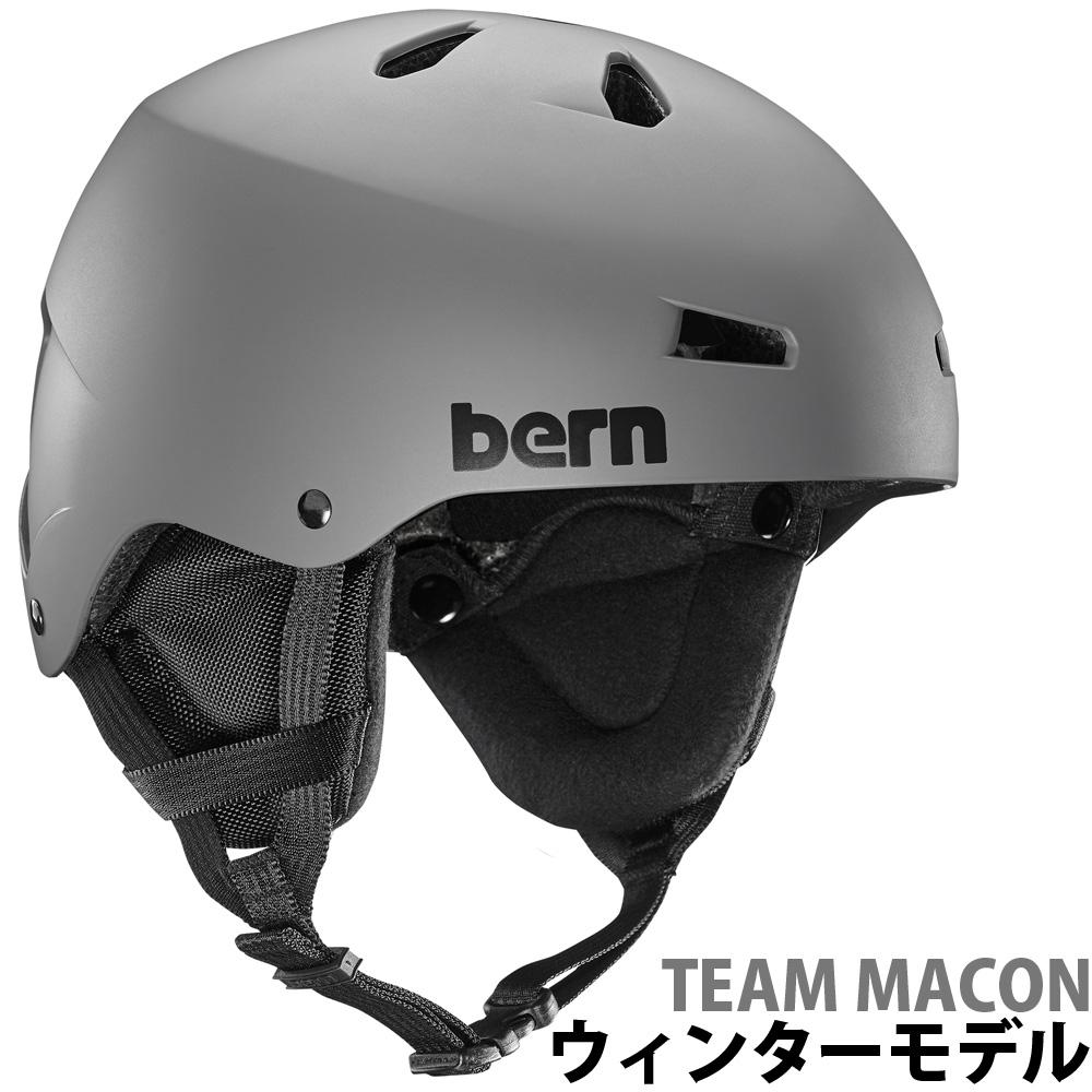 ヘルメット BERN スノーボード スキー TEAM MACON [チーム メーコン] [2016-17モデル] BE-SM22TMGRY バーン 日本正規品 おすすめ おしゃれ 登山 かっこいい