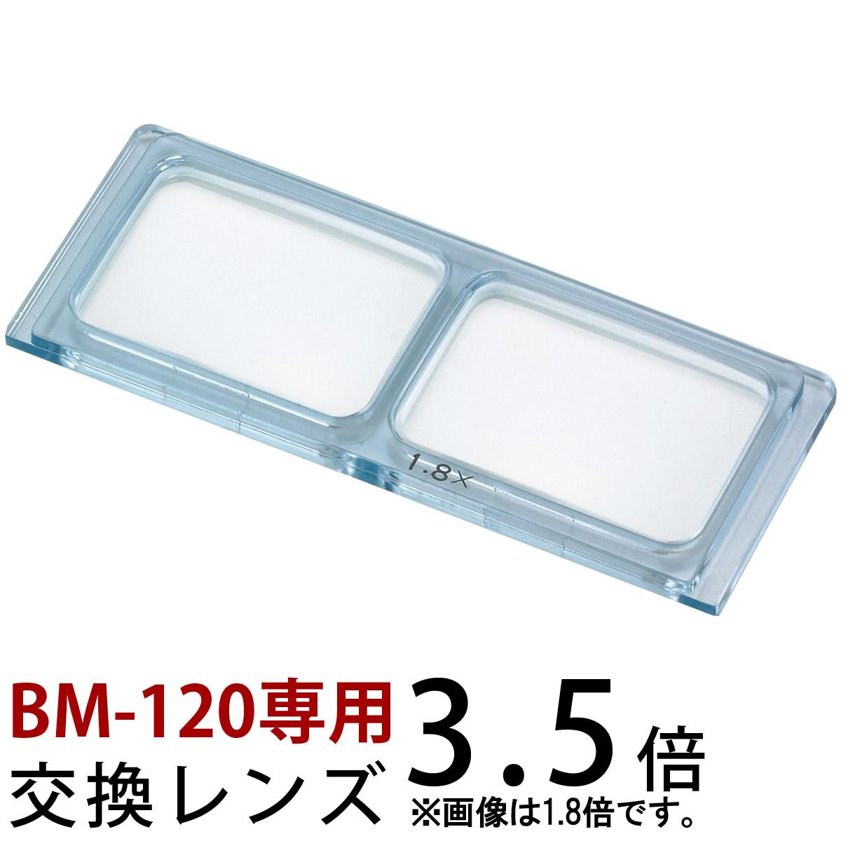 【ゆうメール便送料無料】 ヘッドルーペ 双眼ヘッドルーペ 交換レンズ BM-120D1 3.5倍 BM-120専用 池田レンズ