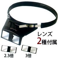 拡大鏡 メガネ ヘッドルーペ  双眼ヘッドルーペ 2.3倍・3倍 BM-130AC 池田レンズ   池田レンズ