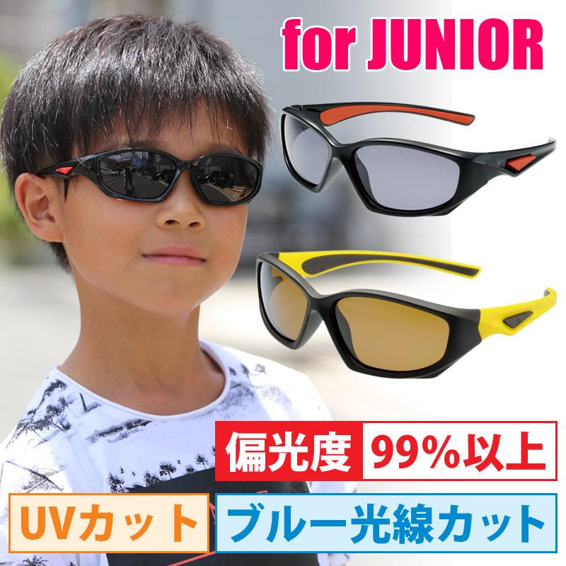 サングラス 子供用 UVカット 偏光サングラス SJ-1 キッズ ジュニア 紫外線カット スポーツ