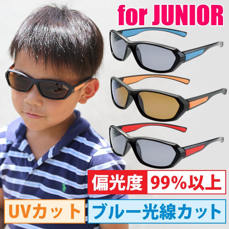 サングラス 子供用 UVカット 偏光サングラス SJ-2 キッズ ジュニア 紫外線カット スポーツ