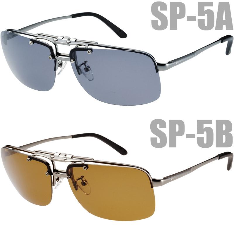 サングラス 跳上式GT 偏光サングラス SP-5A SP-5B 偏光グラス ゴルフ 釣り UV カット 紫外線 跳ね上げ