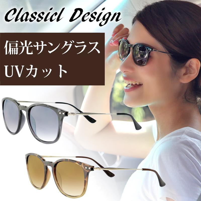 偏光サングラス サングラス メンズ レディース クラシック デザイン モデル PCL-2 偏光グラス ゴルフ 釣り UV カット 紫外線 ウェリントン