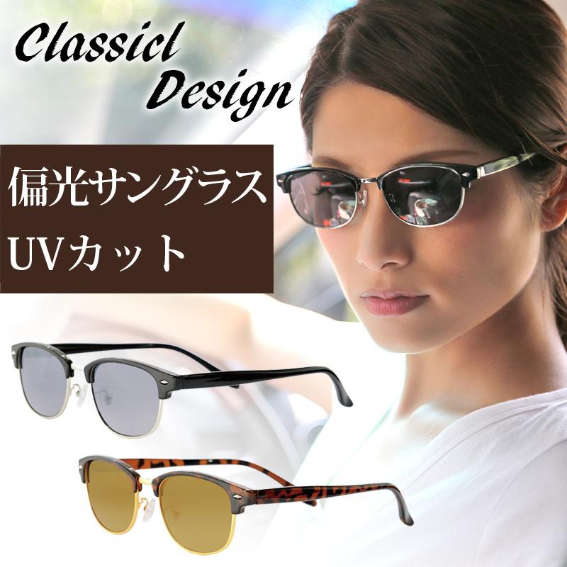 偏光サングラス クラシック デザイン モデル PCL-3 偏光グラス ゴルフ 釣り UV カット 紫外線 POS art design