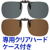 偏光サングラス ケース付 クリップサングラス アルゴスエプロン PN-7 冒険王 偏光グラス ゴルフ UV カット 跳ね上げ メガネの上からサングラス