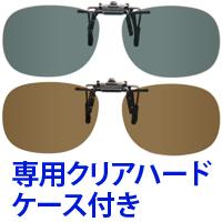 偏光サングラス ケース付 クリップサングラス オーバル PN-15 冒険王 偏光グラス ゴルフ UV カット 跳ね上げ メガネの上からサングラス