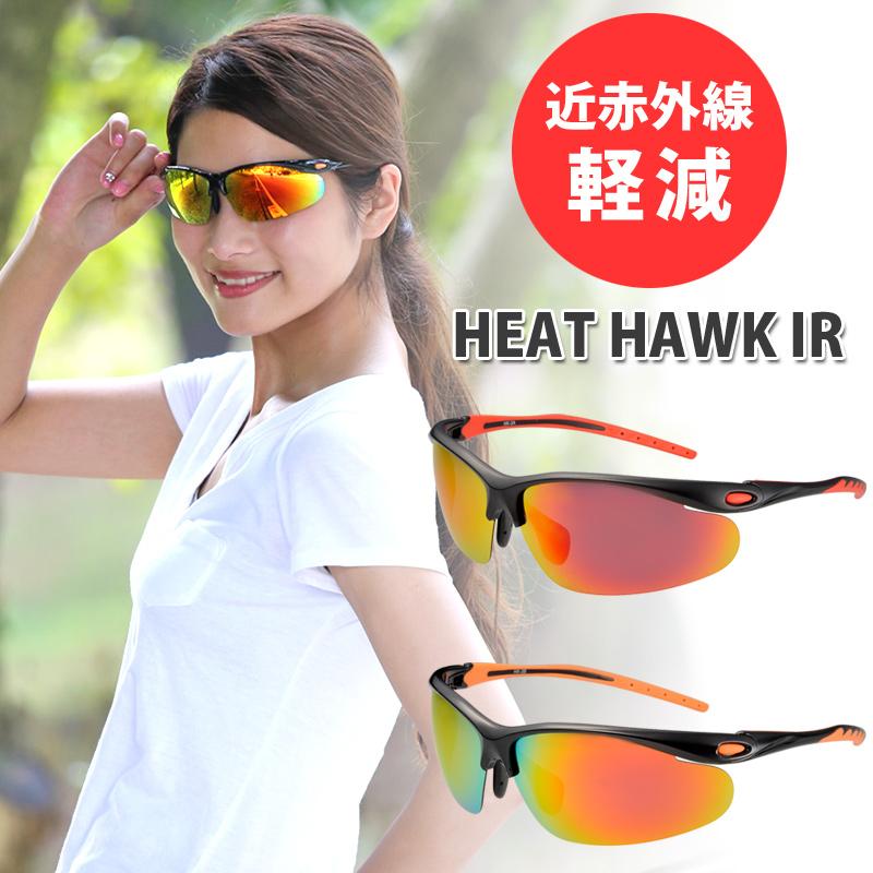 偏光サングラス 近赤外線コントロールシリーズ [ヒートホークIR] 近赤外線軽減機能 メンズ レディース UV 紫外線カット