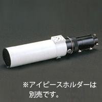 天体望遠鏡 80φBORG金属鏡筒 6000 BORG 【望遠鏡 天体観測 鏡筒単体】