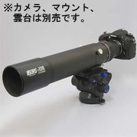 天体望遠鏡 フィールド向け望遠鏡セット BORG77EDII BK 望遠レンズセット 6184 BORG 望遠鏡 野鳥 カワセミ 撮影 観察 ボーグ