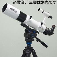 天体向け望遠鏡セット BORG89ED[WH]天体セット 89mmEDレンズ 6289 BORG 天体望遠鏡 天体観測 土星の環 木星の縞 対物レンズ 鏡筒 接眼部 ボーグ