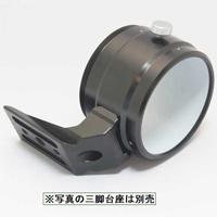 ドロチューブホルダーDX 7780 BORG ボーグ トミーテック カメラ レンズ アクセサリー 望遠