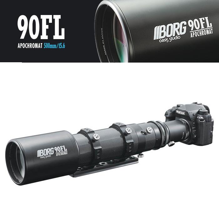 BORG90FL日食撮影セットCH 6491 BORG 天体望遠鏡・天体撮影用レンズ 野鳥撮影用望遠レンズ 日本製 アルカスイス対応 ビクセン規格アリミゾ互換 フルサイズ コロナ シャープ