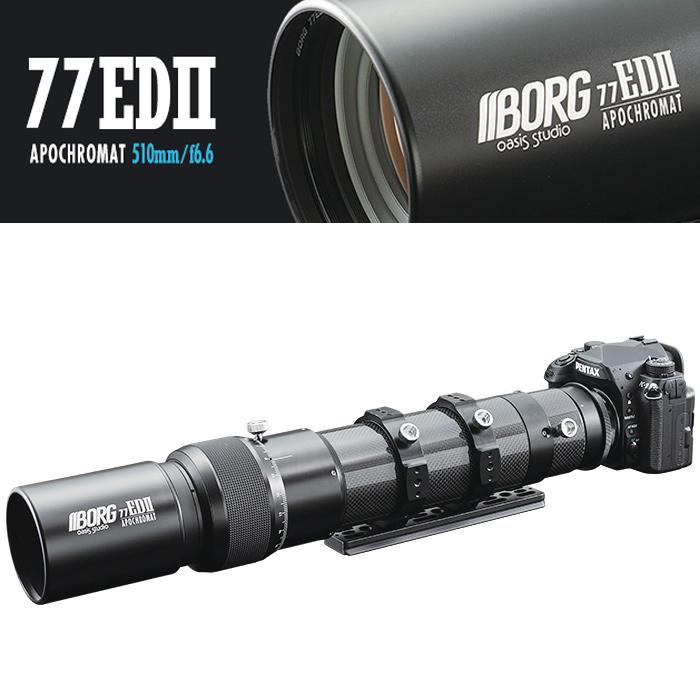 BORG77EDII望遠レンズセットCH 6477 BORG カーボン鏡筒?M75ヘリコイド 天体 撮影セット カワセミ 野鳥 星景写真