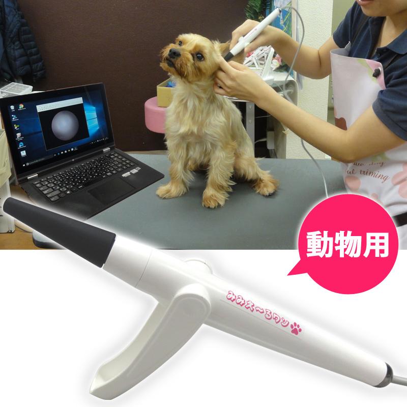 動物用 耳用内視鏡 みみえ〜るワン コデン 耳 トリマー 犬 ペット 観察