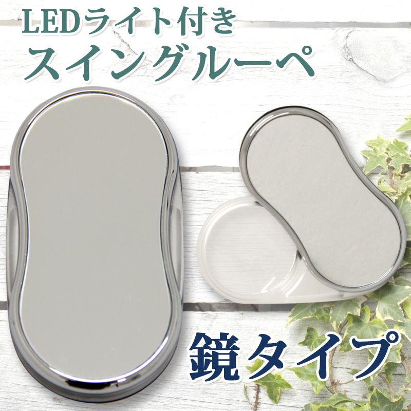 【ゆうメール便送料無料】 LEDライト付き スイングルーペ 鏡タイプ 3.5倍 35mm ポケットルーペ スライドルーペ ルーペ LED ライト付き おしゃれ 拡大鏡 虫眼鏡 鏡 ミラー