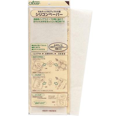 セルティック&アップリケ用シリコンペーパー クロバー 裁縫道具 ソーイング用品 手芸 手作り ハンドメイド