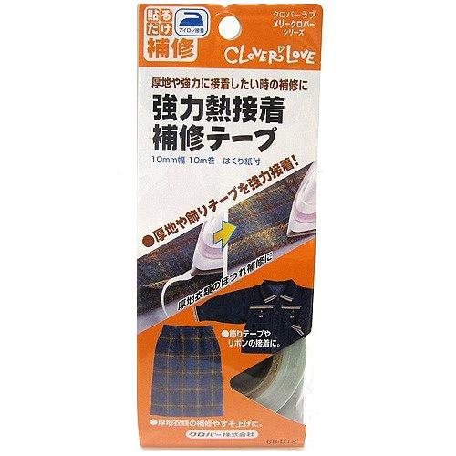 LM強力熱接着補修テープ クロバー 裁縫道具 ソーイング用品 手芸 手作り ハンドメイド