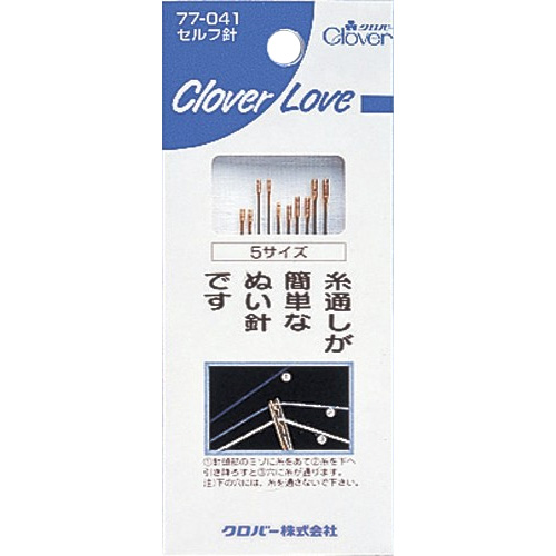 CL-セルフ針 クロバー 手芸 裁縫 ソーイング用品 洋裁 ハンドクラフト