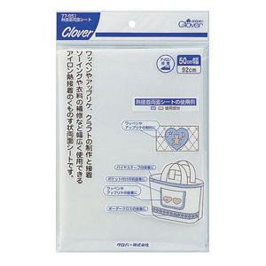 CL-熱接着両面シート クロバー 接着剤 手芸 裁縫 ソーイング用品 洋裁 ハンドクラフト