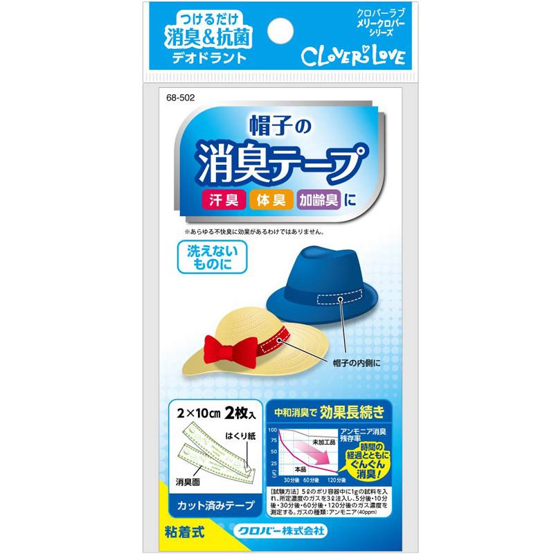 LM 帽子の消臭テープ 2枚入 68502 Clover デオドランド 消臭 汗臭 加齢臭 抗菌 帽子 つけるだけ テープ クロバー