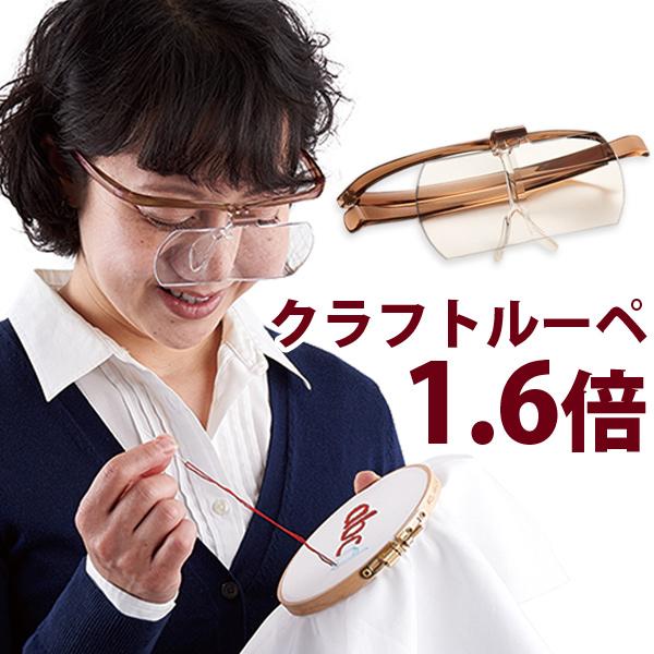 クラフトルーペ 1.6倍 クロバー クラシックブラウン 手芸 拡大鏡 ルーペ 裁縫 ハンドメイド ソーイング 両手が使える メガネタイプ メガネ型ルーペ 眼鏡式ルーペ