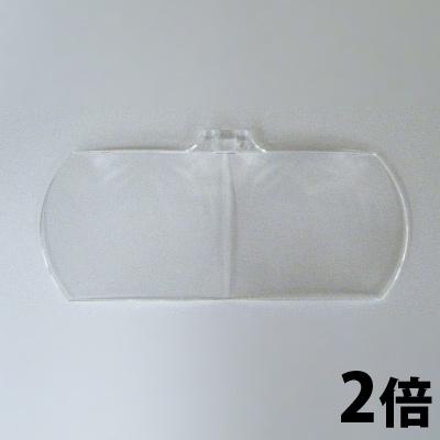 クロバー クラフトルーペ 交換レンズ 2.0倍 29427 手芸 裁縫 拡大鏡 虫眼鏡 ハンドメイド ソーイング 両手が使える メガネタイプ メガネ型ルーペ 眼鏡式ルーペ