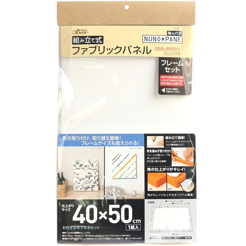 布パネフレームセット 40×50 71120 クロバー 手芸 クラフト 裁縫 アートインテリア