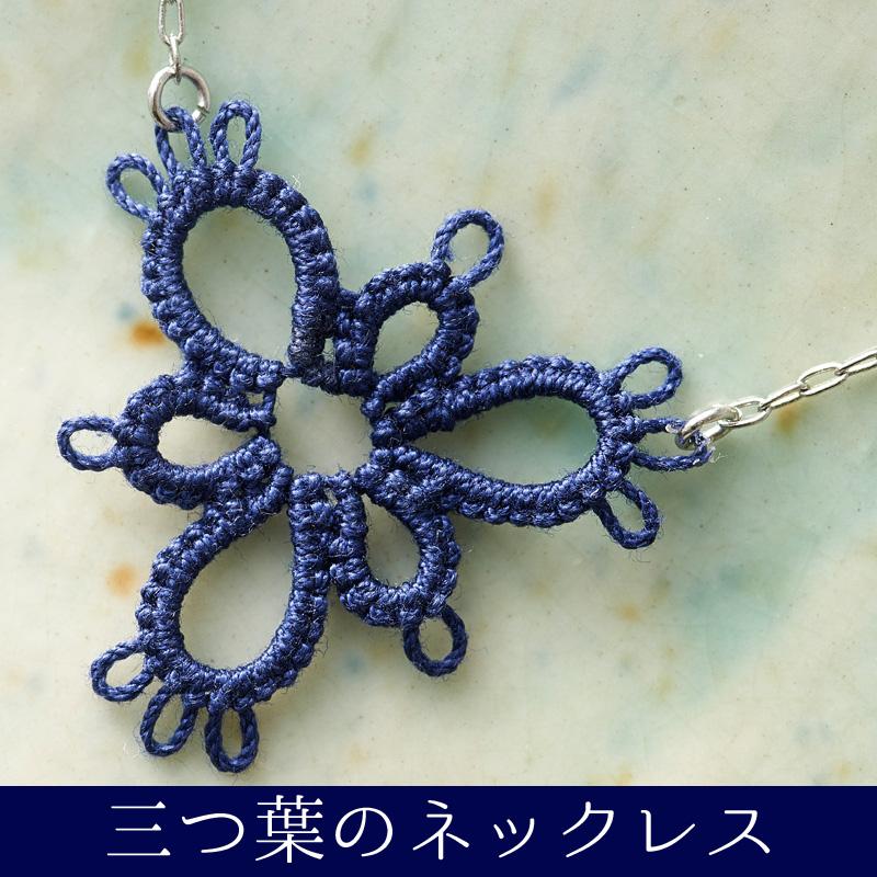 手芸 編物 編み物 キット 今日からはじめる 大人のタティング 三つ葉のネックレス Clover クロバー かわいい 手作り