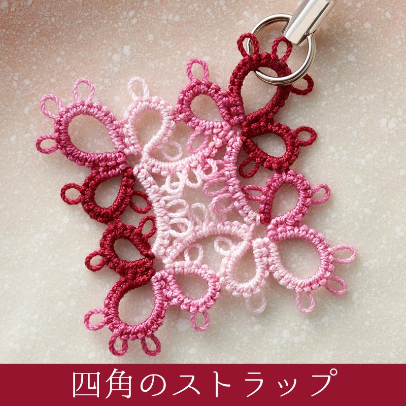 手芸 編物 編み物 キット 今日からはじめる 大人の タティング 四角のストラップ Clover クロバー かわいい 手作り