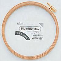 刺しゅう枠15cm 57525 クロバー 手芸用品 裁縫 刺しゅう ししゅう 枠 クローバー 趣味 ホビー 手作り