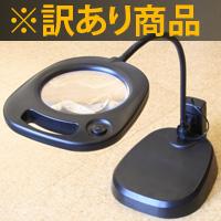 虫眼鏡 拡大鏡 スタンド ルーペ [訳あり] LEDライト付 大型レンズ スタンドルーペ 製品検査、検品に便利な拡大鏡 CMS-130 ルーペ スタンド 卓上 拡大鏡 スタンド ルーペ 池田レンズ