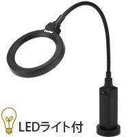 虫眼鏡 LEDライト付き フレキシブル スタンドルーペ 2倍 E1991 carton 卓上 拡大鏡 スタンド ルーペ