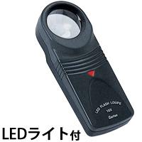 LED付携帯用拡大鏡 LEDフラッシュルーペ 10倍 27mm LEDライト付き 拡大鏡 虫眼鏡 ルーペ ガラスレンズ カートン光学