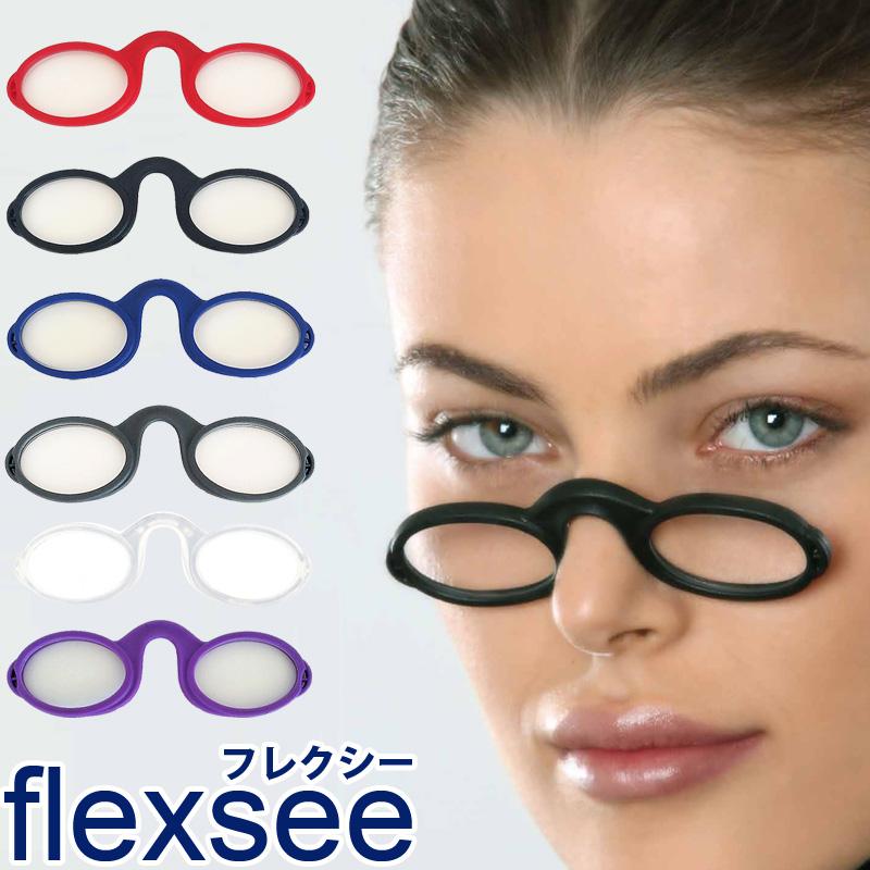 老眼鏡 女性 おしゃれ レディース 男性 携帯用 コンパクト 2.0 1.5 1.0 おすすめ リーディンググラス フレクシー 鼻メガネタイプ シニアグラス