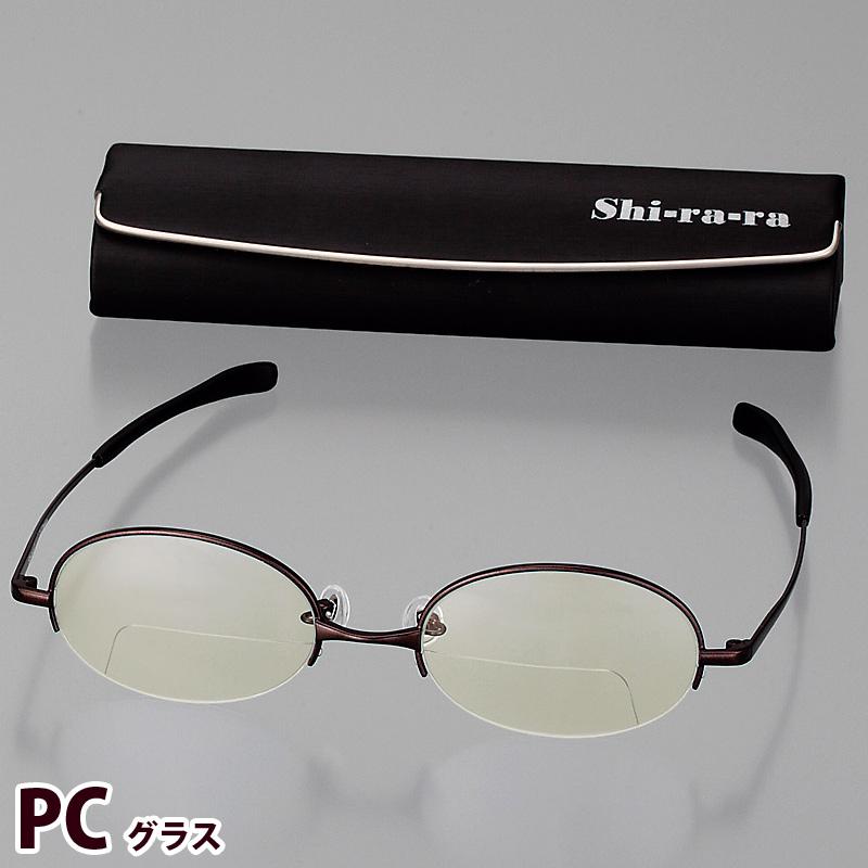 老眼鏡 女性 おしゃれ レディース 男性 携帯用 2.0 1.5 おすすめ 視・楽・楽 上下遠近シニアグラス PC・ブルーライトカットタイプ 遠近両用