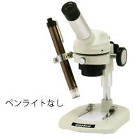 カートン 正立顕微鏡 CDM 20倍30倍 [ペンライトなし] 顕微鏡 観察 検査 拡大 CDM