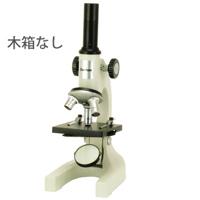 学習用 単眼中・小型生物顕微鏡 MK 40倍〜400倍 木箱なし 小中学生 カートン 自由研究