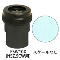 カートン 接眼レンズ アイピース FSW10x ミクロメーター入 [φ30mm] 実体顕微鏡NSZ、SCW用 スケールなし 顕微鏡 接眼レンズ 観察 検査 拡大