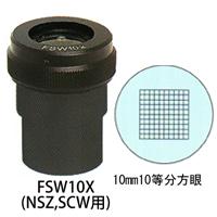 カートン 接眼レンズ アイピース FSW10x ミクロメーター入 [φ30mm] 実体顕微鏡NSZ、SCW用 10mm10等分方眼 顕微鏡 接眼レンズ 観察 検査 拡大