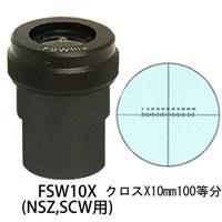 カートン 接眼レンズ アイピース FSW10x ミクロメーター入 [φ30mm] 実体顕微鏡NSZ、SCW用 クロス×10mm100等分 顕微鏡 接眼レンズ 観察 検査 拡大