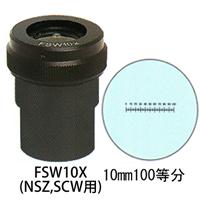 カートン 接眼レンズ アイピース FSW10x ミクロメーター入 [φ30mm] 実体顕微鏡NSZ、SCW用 10mm100等分 顕微鏡 接眼レンズ 観察 検査 拡大